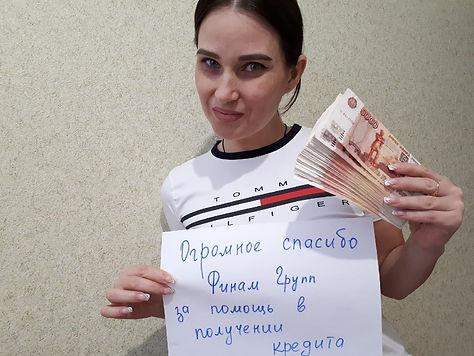 Отзыв Девушка с деньгами.jpg