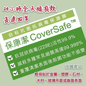 保康潔Coversafe™