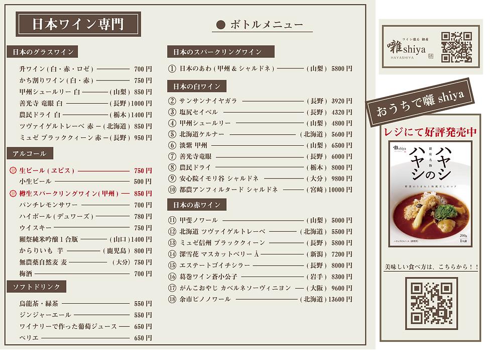 Lunch_menu_2019_B.png