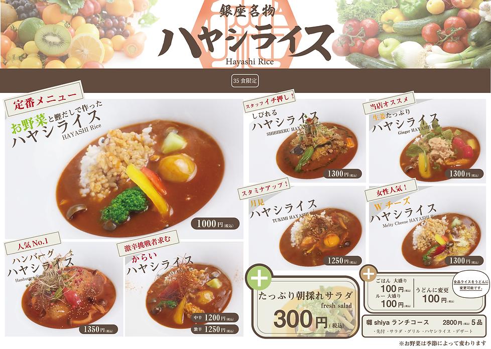 Lunch_menu_2019_A.png