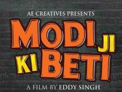 फिल्म बाजार में चर्चा में रही कॉमिडी ऐक्शन फिल्म 'मोदी जी की बेटी'