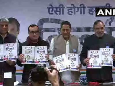 दिल्ली चुनाव: कांग्रेस ने जारी किया घोषणापत्र