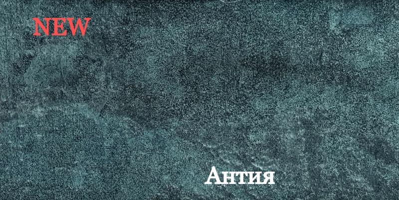 Антия велюр