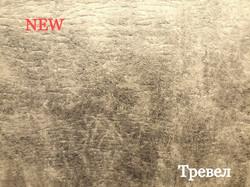 Тревел серый 2