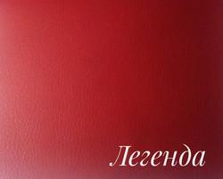 Легенда красный