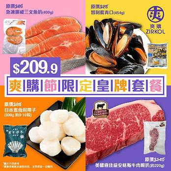 爽購節限定皇牌套餐.jpg