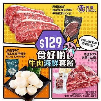 食好啲牛肉海鮮套餐_工作區域 1 (1).jpg
