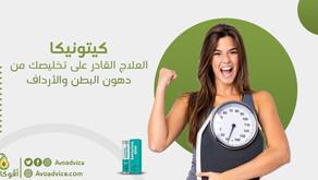 حصريًا في السعودية | فوار كيتونيكا الذي يقضي على 15 كغم من الدهون