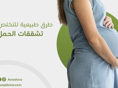 السر في الطبيعة | طرق طبيعية للتخلص من تشققات الحمل