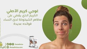 غوجي كريم الأصلي | الكريم الذي يقضي على مظاهر الشيخوخة لدى النساء | فوائده عديدة