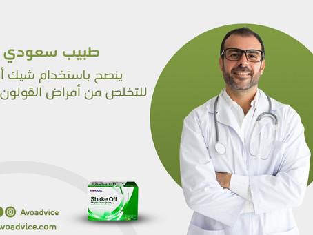طبيب سعودي ينصح باستخدام شيك أوف SHAKE OFF | للتخلص من أمراض القولون