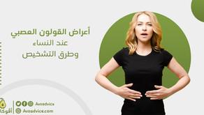 القولون العصبي عند النساء | أعراضه وطرق التشخيص