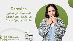ديتوكسلاب Detoxlab   الكبسولة التي تقضي على رائحة الفم الكريهة   مكونات طبيعية خالصة