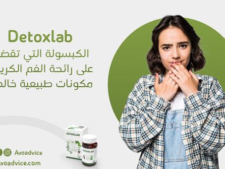 ديتوكسلاب Detoxlab | الكبسولة التي تقضي على رائحة الفم الكريهة | مكونات طبيعية خالصة