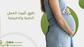 طرق تثبيت الحمل الطبيعية والطبية | تعرف عليها الآن