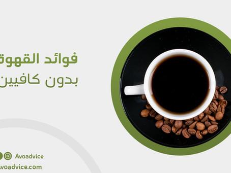 فوائد القهوة بدون كافيين | تعرف عليها الآن
