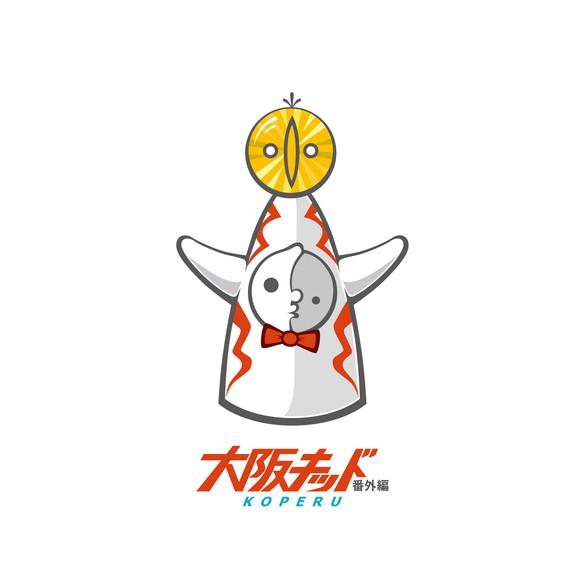 大阪キッド番外編.jpg