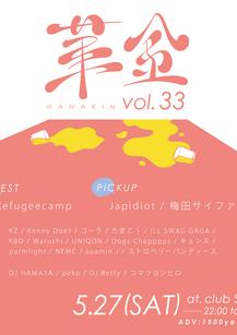 華金vol33.png