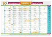bgu2019-2020 calandar-1.png