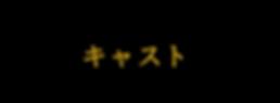 WEB_キャスト.png