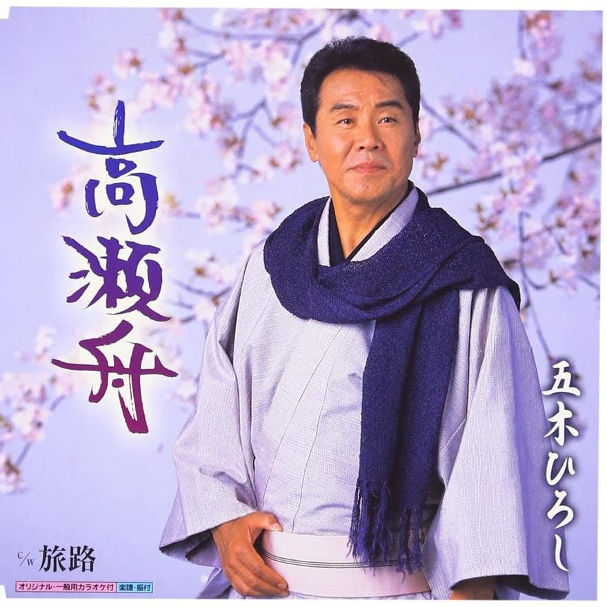 五木ひろし「高瀬舟」