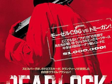 DEADLOCK / デッドロック