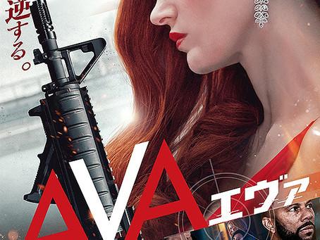 AVA / エヴァ