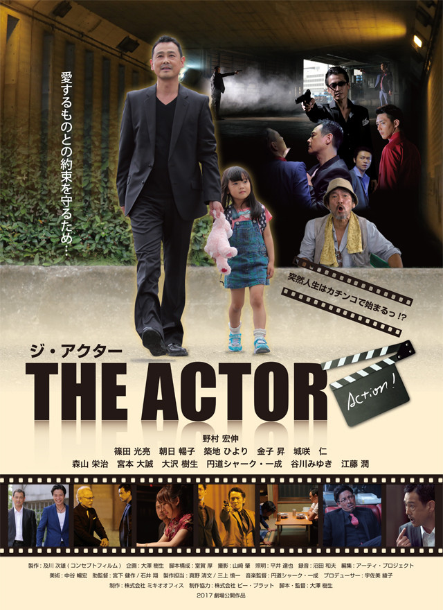 大澤樹生監督「THE ACTOR」