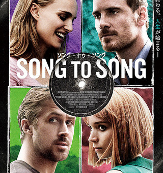 SONG TO SONG / ソング・トゥ・ソング