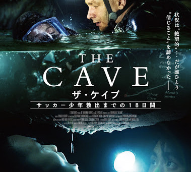 THE CAVE / ザ・ケイブ         サッカー少年救出までの18日間