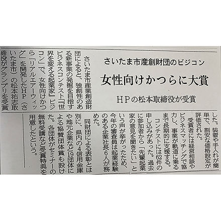 20190206日本経済新聞600x600.jpg