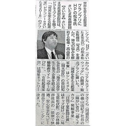 20190205日刊工業600x600.jpg
