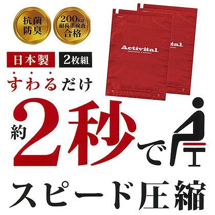 Compression Bag (2 Pcs)