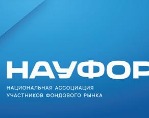 Агаджанова К.А. принята в члены НАУФОР по виду деятельности «инвестиционный советник»
