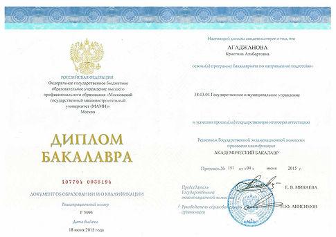 """Диплом академического бакалавра """"МАМИ"""" Кристины Агаджановой"""