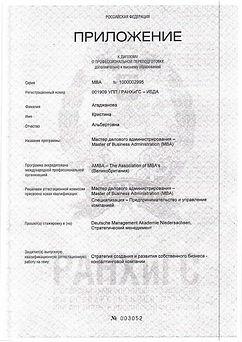 Приложение диплома MBA Кристины Агаджановой