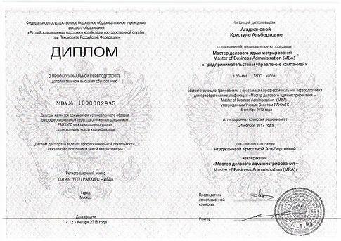 Диплом MBA Кристины Агаджановой