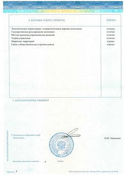 """Страница с печатью диплома академического бакалавра """"МАМИ"""" Кристины Агаджановой"""