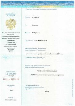 """Приложение диплома академического бакалавра """"МАМИ"""" Кристины Агаджановой"""