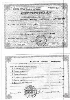 Сертификат института профессиональных бухгалтеров и аудиторов России