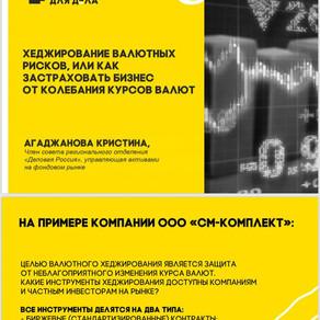 Кристина Агаджанова приняла участие в онлайн-марафоне Банка России