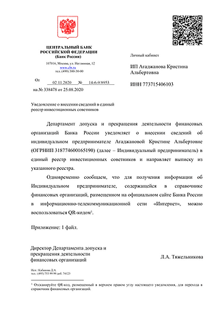 Уведомление о внесении в реестр инвестиционных советников ЦБ РФ