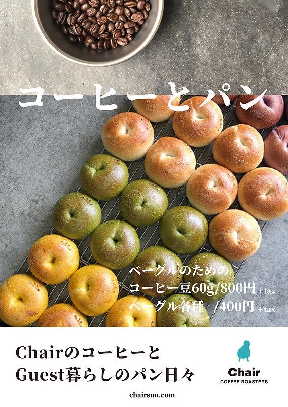 コーヒーとパン_page-0001.jpg