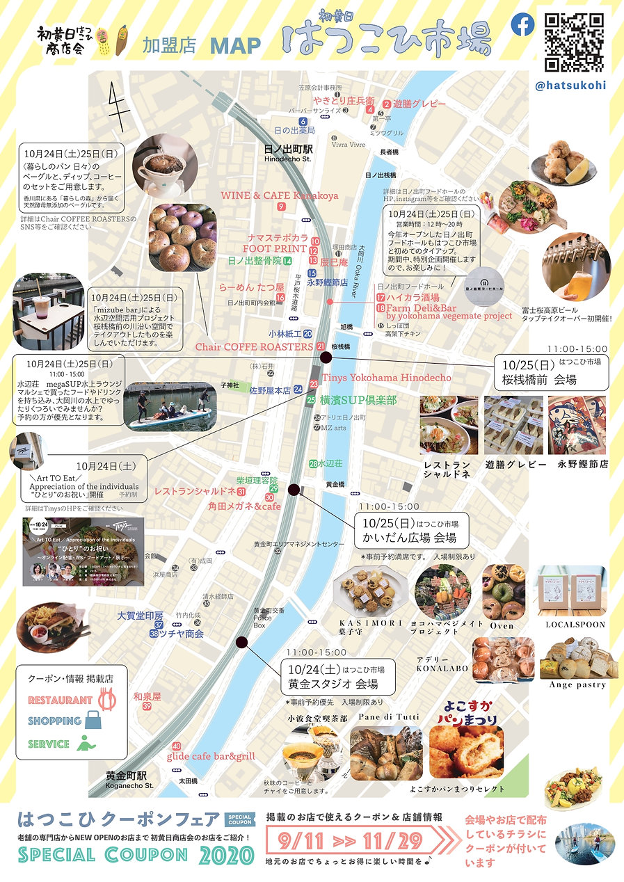 up用会場マップA4_page-0001.jpg