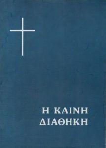 kaini-diathiki-dwrean-215x300.jpg