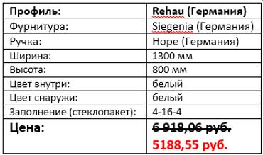 Стоимость трехстворчатого окна 1300 на 800