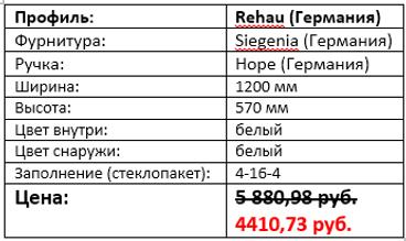 Стоимость трехстворчатого окна 1200 на 570