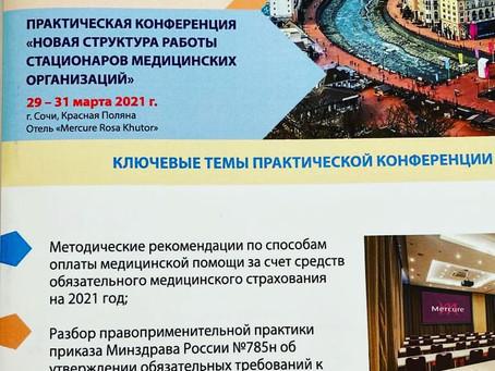 """Участие  Регионального центра в работе конференции """"Новая структура работы стационаров"""""""