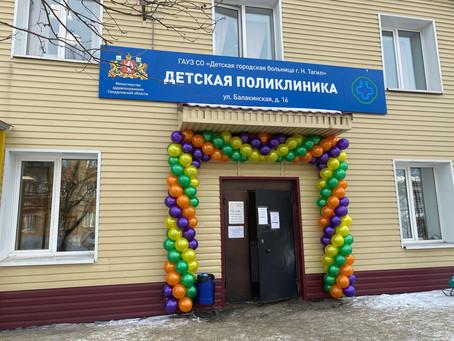 Для тагильчан открылась ещё одна детская «бережливая поликлиника»