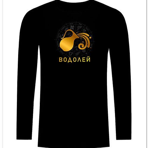 Черна тениска с дълъг ръкав - Зодия ВОДОЛЕЙ 2